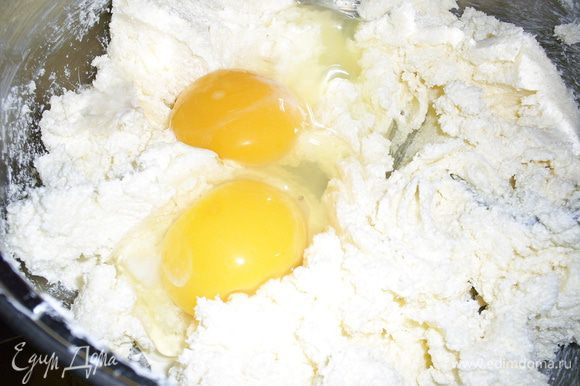 Добавить яйца, все тщательно перемешать.