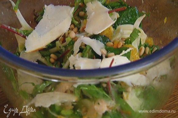 Салат посыпать орехами и сулугуни.