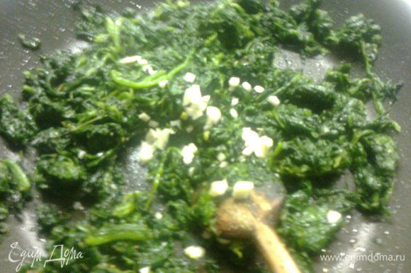 Когда шпинат будет готов,убрать с плиты и добавить мелко порубленный чеснок,перемешать и дать остыть