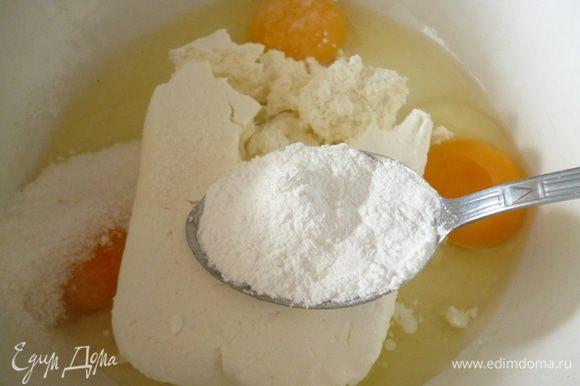 Приготовим тесто:к творогу добавить яйца,соль,сахар,разрыхлитель.Если у вас домашний творог,то его надо протереть через дуршлаг или пропустить через мясорубку. Растереть ложкой до однородной смеси.