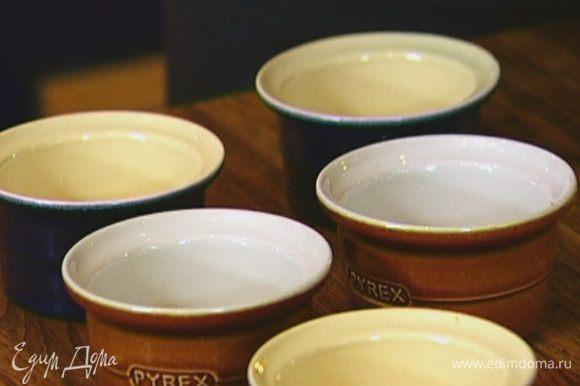 Керамические формочки слегка смазать растительным маслом.