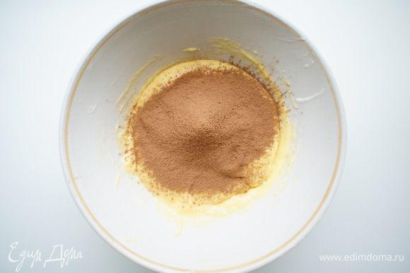 1\3 часть теста отделить. Добавить какао-порошок.