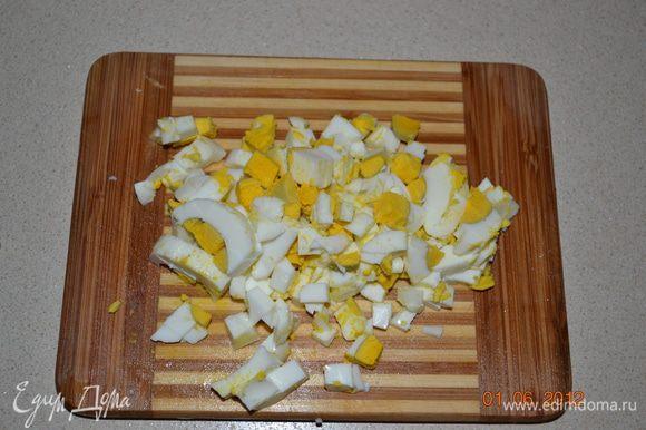 Отварить яйца и нарезать небольшим кубиком