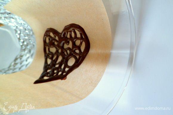 Затем помещаем бумагу с нарисованным сердечком в стакан и отправляем в холод минут 30