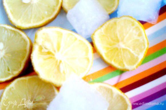 Можно заранее нарезать и заморозить лимон,как я уже писала в рецепте лимонада(http://www.edimdoma.ru/retsepty/42007-limonad-iz-karkade)