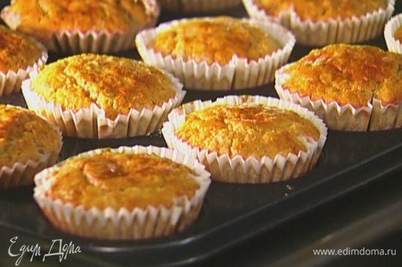 Разложить тесто в небольшие формочки, заполняя их на 2/3 объема, и поставить в разогретую духовку на 25–30 минут.
