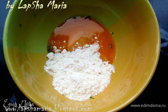 Листочки базилика нарезать очень мелко. Разбить яйцо и разделить на желток и белок. Желток, базилик, муку, и соль смешать со сливками.