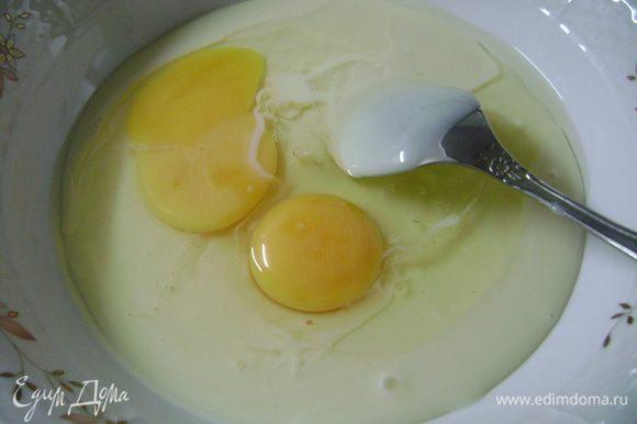 Сгущенное молоко смешать с яйцами, перемешать.