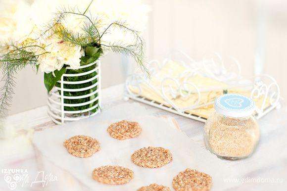 Во время выпекания печенье чуть расползется вширь.