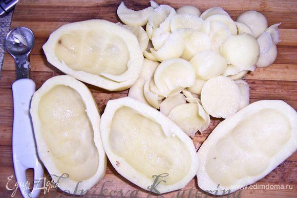 Тем временем картофель очистить, разрезать вдоль на две части. В каждой части вырезать сердцевину. Дабы ускорить процесс вырезания, я воспользовалась ножом в виде шарика (изначально он предназначен для мягких фруктов, чтобы делать шарики). Получилось быстро и удобно.
