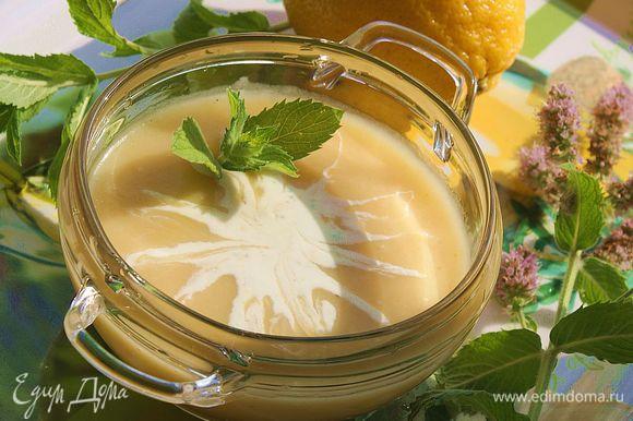 Подавать суп в тарелках с ложкой мыятно-лимонного йогурта. Приятного аппетита!