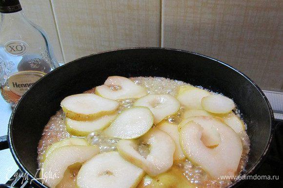 В разогретой сковороде со слив. маслом обжарить слегка груши (порезанные пластинками), присыпать их 1 ст.л. сахара, после влить коньяк. Прогреваем ещё минутки 3 и выключаем.