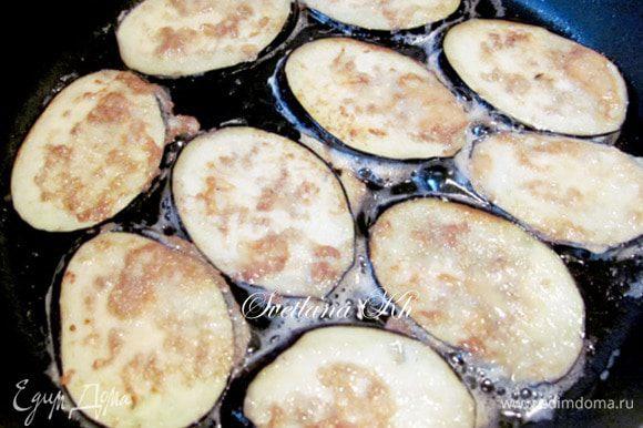 Баклажаны макать в соленое яйцо и обжарить на растительном масле. Баклажаны в яйце не берут много масла, красиво зажариваются. Если соли не достаточно- можно подсолить в сковороде.