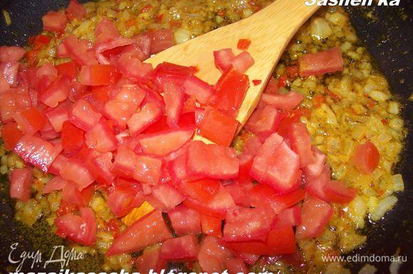 Из помидоров удаляем семечки и сок. Мелко режем и добавляем в сковороду. обжариваем 3-4 минуты.