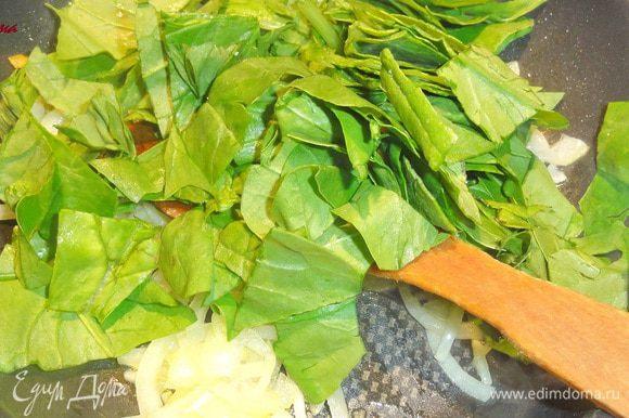 Добавьте к нему шпинат, предварительно порезав большими кусочками. Пассируйте, пока шпинат не обмякнет, а затем переложите в тарелку до остывания.