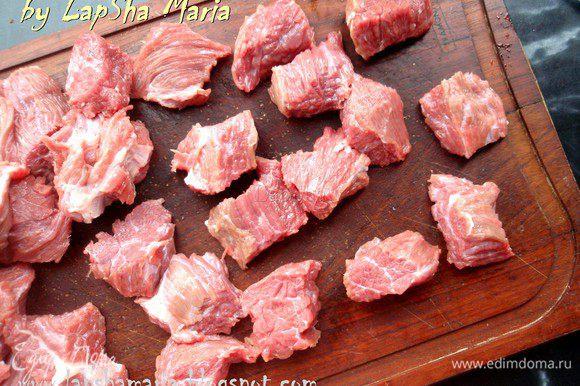 Мясо вымыть, обсушить и нарезать на кубики размером примерно 3х3 см, по желанию можно и больше.