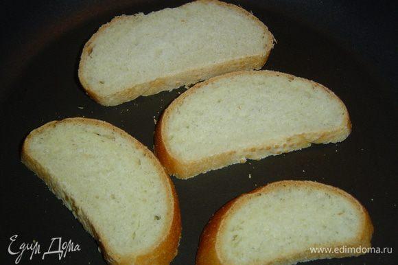 Ломтики хлеба обжариваем до золотистого цвета с двух сторон на сухой сковороде,