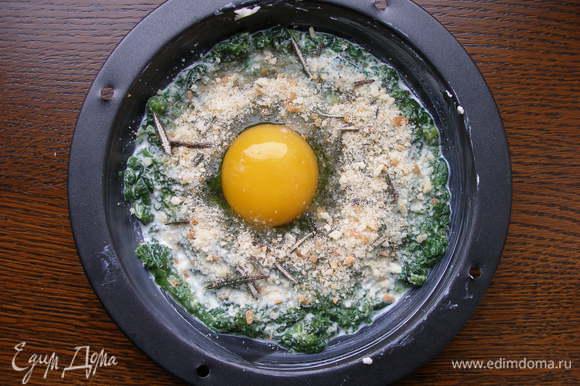 Небольшую форму смазать маслом, выложить в нее шпинат (вместе со сливками). На шпинат разбить яйцо, белок посыпать сухариками. Запекать в предварительно разогретой до 180С духовке в течение 7-8 мин.