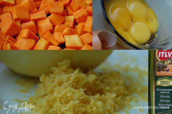 Тыкву очистить от семян и порезать кубиками. Запекать 40 минут при температуре 180С. Остудить и при помощи блендера пюрировать. Желтки взбить с 0,5 стаканом сахара. Затем добавить манную крупу, корицу, ваниль, цедру лимона и соль. Хорошенько перемешать после чего добавить муку и соду гашеную уксусом. К полученной смеси добавить тыкву.