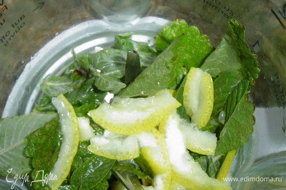 выдавливаем сок одного лимона, снимаем цедру и добавляем в блендер, измельчаем до однородной массы, чтобы консистенция была как жидкая сметана.