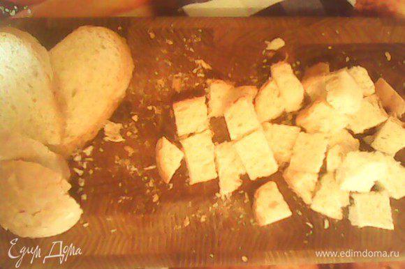Приготовить гренки: хлеб нарезать маленькими кубиками.