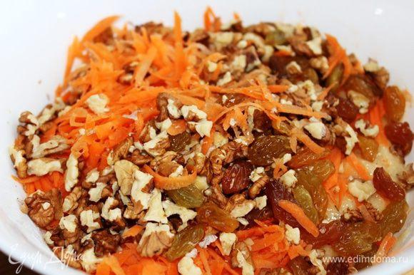 Добавить морковь, орехи и изюм.