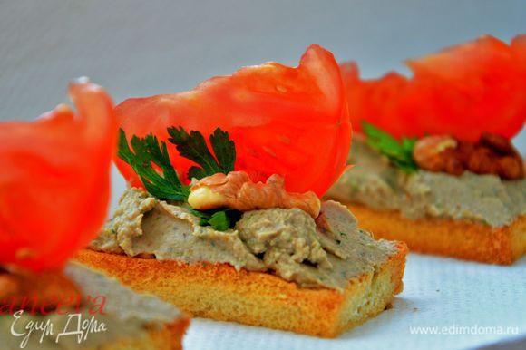 Удобно подавать на кусочках хлебных тостов, для этого предварительно подсушить кусочки хлеба в духовке.Намазать паштетом,украсить кусочком помидора и грецкого ореха,веточкой петрушки. Приятного аппетита.