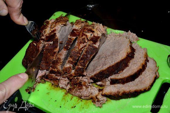 Готовую говядину выложить на разделочную доску, дать остынуть 10 мин. и разрезать на порционные куски.