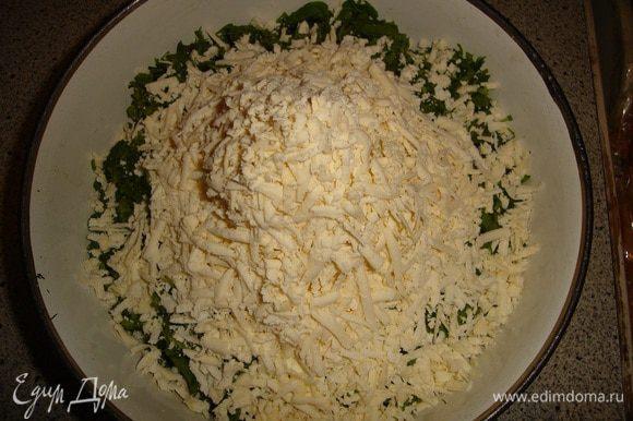 Для начинки зелень мелко рубим, сыр пропускаем через терку.