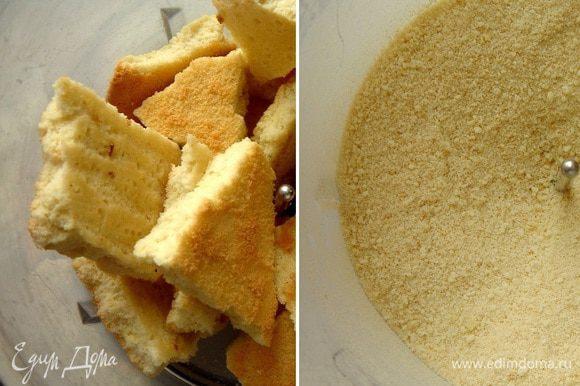Подсохший бисквит поломать на кусочки и измельчить в блендере в муку.