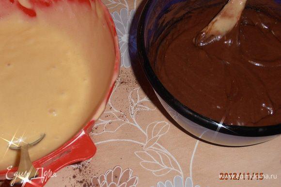Разделить на 2 части и в одну добавить какао.