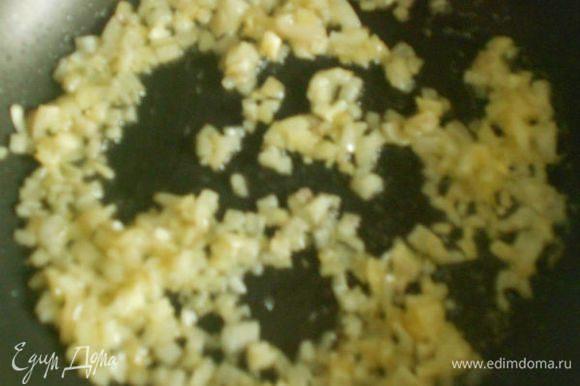Растопить на сковороде немного сливочного масла и добавить лук-шалот. Готовить около 10 мин. до его мягкости, но не жарить.