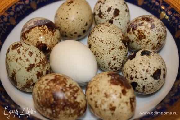 Отварить перепелиные яйца и очистить их