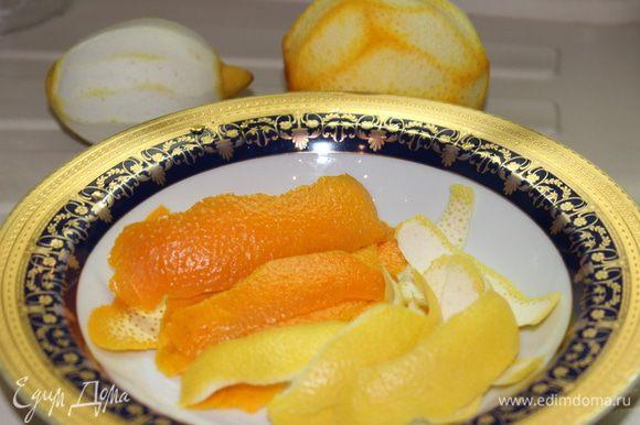 Готовим декор: Срезать с одного апельсина и одного лимона кожуру (тонким слоем). Из апельсина и лимона отжать сок (он пойдет на приготовление желе)