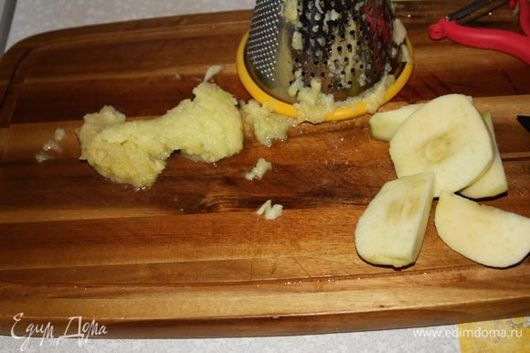 Яблоки почистить и натереть на мелкой терке.