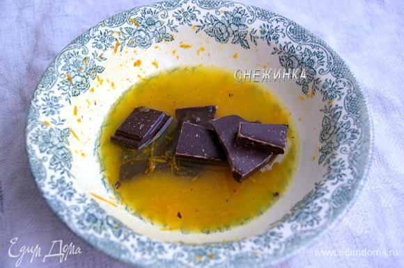 Готовим глазурь. В миску или кастрюльку натираем цедру апельсина, затем выдавливаем сок, кладём поломанный на кусочки шоколад и ставим на водяную баню. Доводим до растворения шоколада, перемешиваем до однородности.