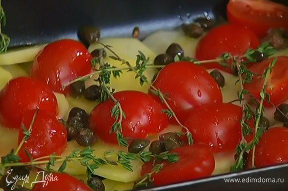 На дно глубокой формы выложить кружки картофеля, затем половинки помидоров, посыпать каперсами, сбрызнуть 2 ст. ложками оливкового масла, разложить сверху 5–6 веточек тимьяна.