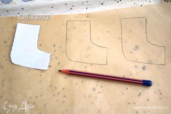 Теперь приступим к заготовке (в ленте я разместила фото моей заготовки). Распечатываем и вырезаем сапожок. Затем на бумаге для выпечки обводим карандашом заготовку обратной стороной, чтобы сапожок смотрел влево.