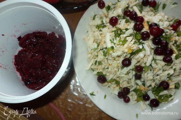Брынзу натереть, чеснок и зелень мелко порезать, смешать, добавить немного ягоды клюквы, немного клюквы раздавить блендером.