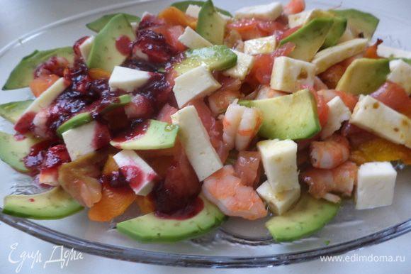Листья салата уложить на дно тарелки,затем пластинки тыквы,на них рыбу и креветки и т.к. листьев салата было мало,я решила добавить зелененького с помощью авокадо,нарезать тонкими пластинками и уложить, также кубиками порезать брынзу или сыр,с тем учетом что рыбка соленая я брала только внутреннюю пресную часть брынзы,сверху посыпать орешками и полить соусом!!