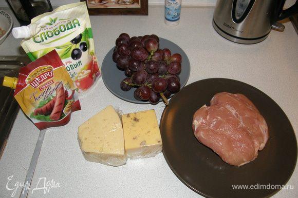 Подготовим все ингредиенты. Курица, сыр и виноград в равных пропорциях. Майонез и горчица по Вашему вкусу.
