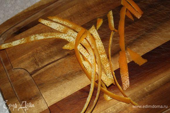 Для карамельной цедры очищаем апельсин овощечисткой,срезаем белую мякость,оставляем тонкую кожицу и нарезаем соломкой.
