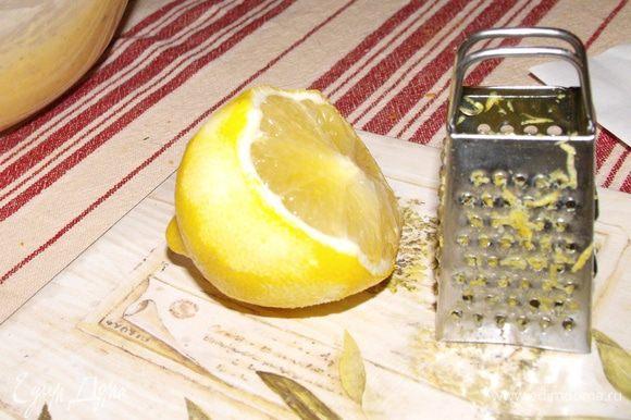 Потереть цедру половинки лимона в тесто,не забыть ваниль. У меня просто ванильная пудра,пол чайной ложки.
