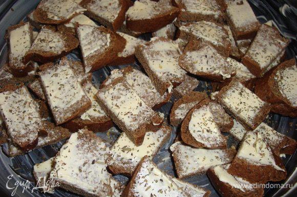 Хлеб нарезать ломтиками, намазать сливочным маслом и нарезать кубиками. Положить в смазанную маслом форму для запекания. И присыпать смесью прованских сухих трав.