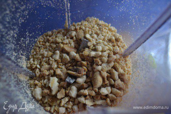 Арахис очистить от скорлупы и кожицы. Обжарить на небольшом огне в течение 2 минут. Измельчить орехи в блендере.