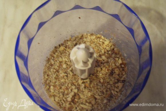 Орехи мелко (но не в муку) измельчить в блендере.