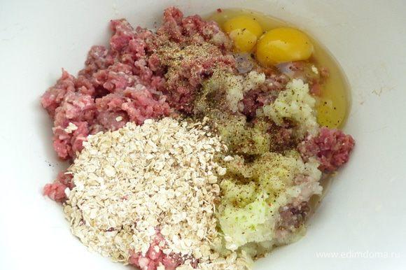 Мясо пропустить через мясорубку вместе с репчатым луком. Добавить яйцо, овсяные хлопья, молоко, измельченный чеснок, соль и молотый перец.