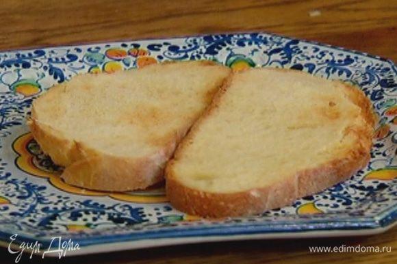 Хлеб нарезать и подсушить в тостере.