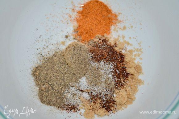 Разогреть духовку на 180 гр. В небольшой чаше смешать коричневый сахар,чили,соль,черный перец,красный перец.