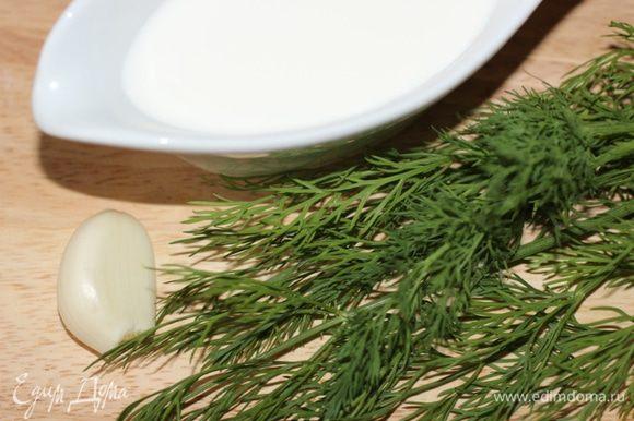 Для соуса чеснок мелко порубить и обжарить 30 сек. на оливковом масле, добавить укроп и сливки и варить 4 минуты на слабом огне.